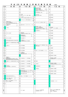 H262学期行事予定表のダウンロード