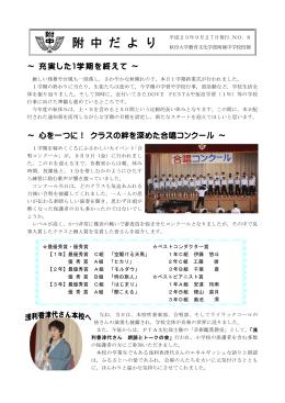 附中だより8 - 秋田大学教育文化学部附属中学校