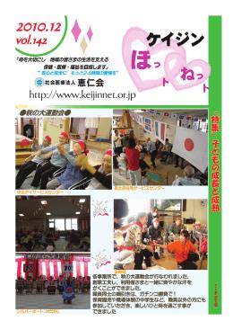 2010年12月号Vol.142