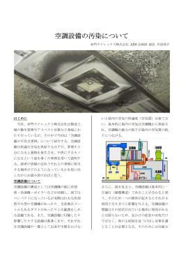 空調設備由来の汚染 - 赤門ウイレックス株式会社
