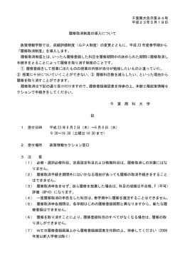 千葉商大告示第84号 平成23年5月18日 履修取消制度の導入について