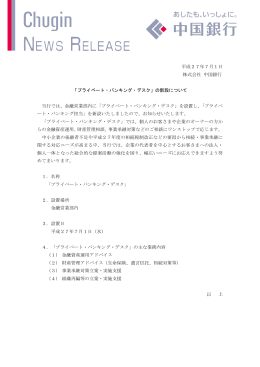 平成27年7月1日 株式会社 中国銀行 「プライベート・バンキング・デスク