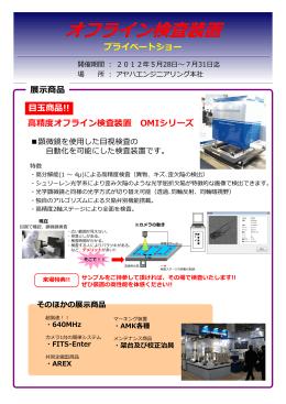 プライベートショー 精度オフライン検査装置 OMIシリーズ 展  商品 目  商品!!