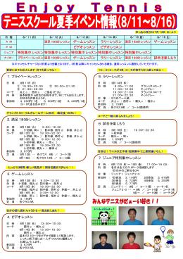 1.プライベートレッスン 5.ラリーレッスン 2.満足180分レッスン 6.試合