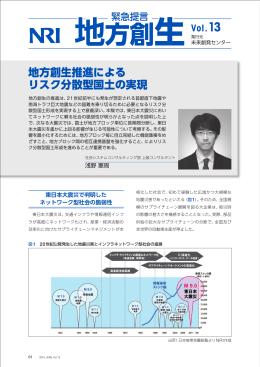 地方創生Vol.13 - Nomura Research Institute