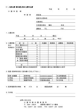 団体入園申込(PDF文書)