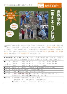 自 然 学 校 【 里 山 木 こ り 体 験 】