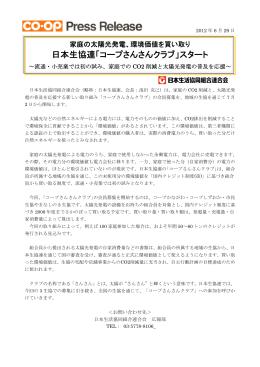 こちら - 日本生活協同組合連合会