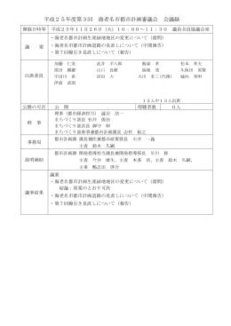 平成25年度第3回 会議結果(PDF文書)