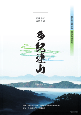 兵庫県立 自然公園 篠 山 市 峰 高 最 の 場 道 験 修