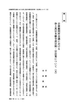 宗務顧問所会議における 浄土真宗本願寺派宗制・宗法案について (五)