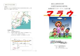 マラウパンフレット(pdf) - 国立病院機構山口宇部医療センター