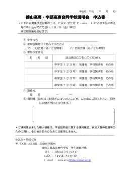 徳山高専・宇部高専合同学校説明会 申込書