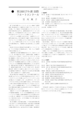 …第19回びわ湖…国際 フルートコンクール