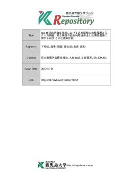 Title 653 鹿児島県蒲生集落における武家屋敷の改修履歴と住 まい方