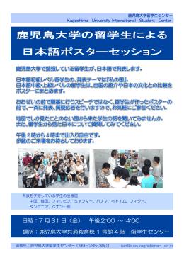 鹿児島大学の留学生による 日本語ポスターセッション