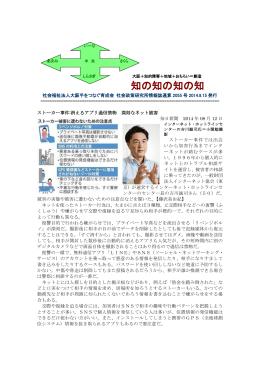 知の知の知の知 - 社会福祉法人大阪手をつなぐ育成会