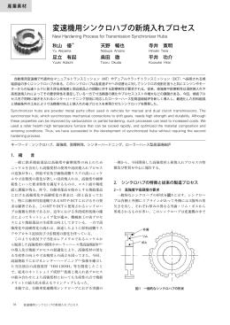変速機用シンクロハブの新焼入れプロセス