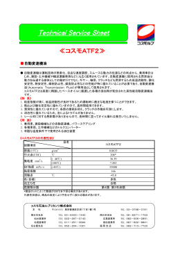 Technical Service Sheet