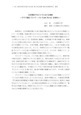 日本軍政下のジャワにおける唱歌 ―グラフ雑誌『ジャワ