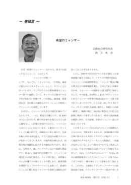 (2012年9月号) 巻頭言「希望のミャンマー」