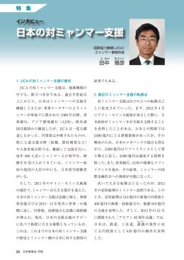 日本の対ミャンマー支援