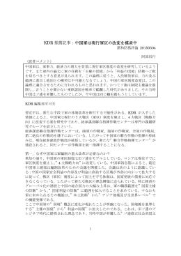 KDR 推薦記事:中国軍は現行軍区の改変を模索中