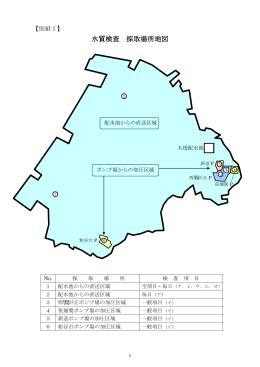 水質検査 採取場所地図
