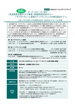 「食品関連企業のリスク管理 /危機管理対策セミナー ~サプライチェーン