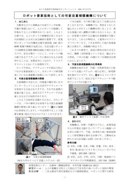 ロボット要素技術としての可変自重補償機構について (PDF: 210.0 KB)