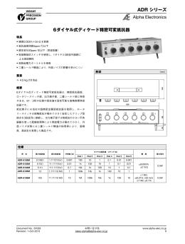 ADR シリーズ 6ダイヤル式ディケード精密可変抵抗器 Alpha Electronics