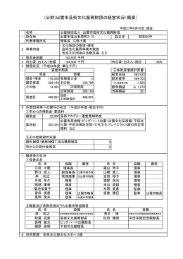 (公財)出雲市芸術文化振興財団(PDF文書)