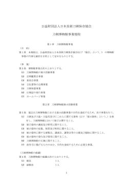 公益財団法人日本美術刀剣保存協会 刀剣博物館事業規程