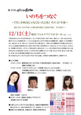 the25th sympo iwasaki