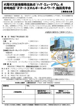 大阪ガス新情報発信拠点「ハグ・ミュージアム」& 岩崎