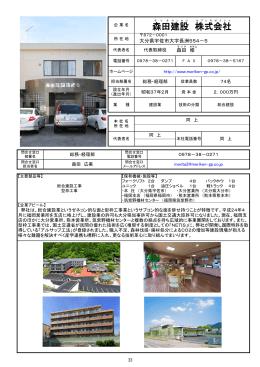 森田 建設 株式 会社