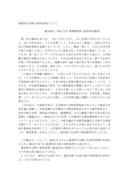 数理科学分野の参照基準について 森田康夫(東北大学 教養教育院 総長