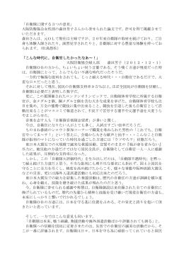 大阪防衛協会女性部の森田芳子さんから寄せられた論文です。