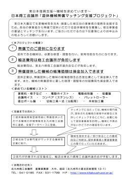 日本商工会議所「遊休機械無償マッチング支援プロジェクト」 無償でのご
