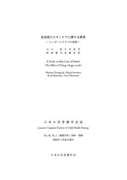 Page 1 Page 2 日 本小児看学会誌 J。maー 。f]apanesc S。cic較 。f