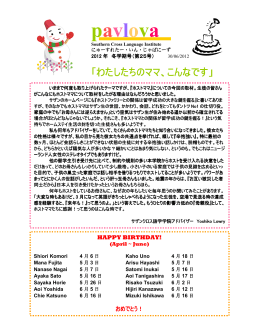 第25号 - Southern Cross Language Institute