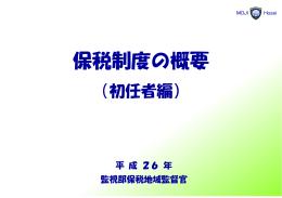保税業務初任者研修会説明資料
