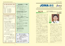 No. 72号 - JOMA 海外宣教連絡協力会
