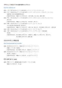 デザコン(3 次元デジタル設計造形コンテスト) かわさきロボット競技大会