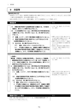9 浴室等(PDF:380KB)