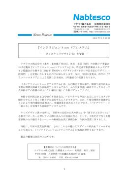 「第6回キッズデザイン賞」を受賞― (PDF 216kb)