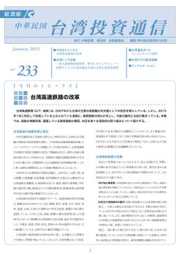 233号(PDFファイル)