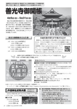 長野市からのお知らせ(PDF:227KB)