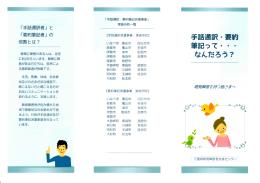 ダウンロード - 三重県聴覚障害者支援センター