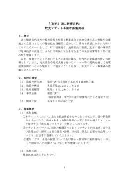 「(仮称)道の駅猪苗代」 飲食テナント事業者募集要項